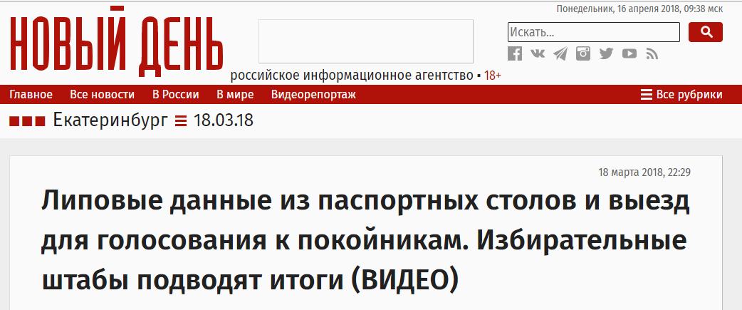 «Лубочное шоу в честь Крыма»: стало известно содержание последней статьи погибшего в РФ журналиста