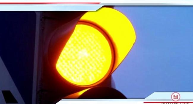 Изменения в ПДД: Кабмин может отменить желтый сигнал светофора