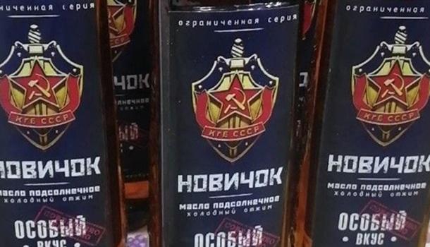 Ответ на санкции: в РФ начали выпускать растительное масло «Новичок»
