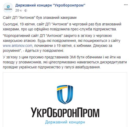 «Укроборонпром» сообщил об атаке на стратегическое предприятие Украины