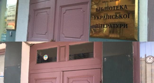 Со здания Библиотеки украинской литературы в Москве похитили вывеску