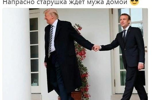 Российские пользователи обсуждают поцелуй Трампа и Макрона