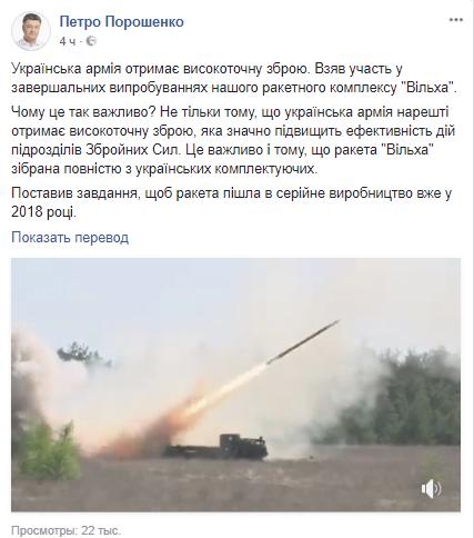 Украина успешно провела финальное испытание «Ольхи»: стартует серийное производство