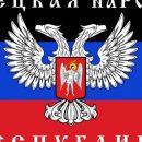 В Чехии прекратило работу «консульство «ДНР»