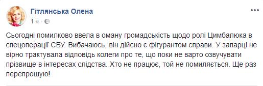 «Кто не работает, тот не ошибается»: в СБУ опровергли собственное заявление об «убийце» Бабченко
