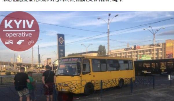 ЧП в Киеве: маршрутка насмерть сбила женщину на пешеходном переходе