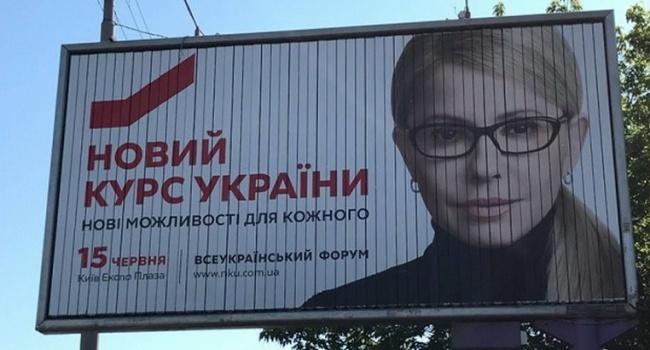 Блогер: гигантская сумма, выброшенная Тимошенко на свою рекламу в последние дни – абсолютный путь за решетку
