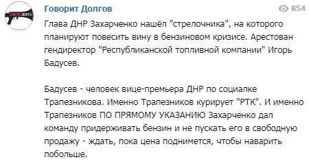 В сети сообщили о громком «аресте» из-за бензинового кризиса в оккупированном Донецке