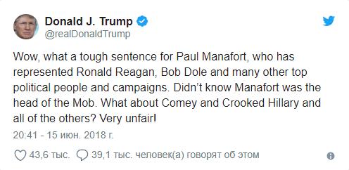 Трамп прокомментировал арест Пола Манафорта: «Вау, как жестко и несправедливо…»