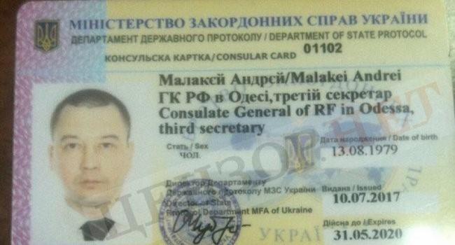 Лавров срочно отозвал из Украины секретаря Генконсульства РФ в Одессе