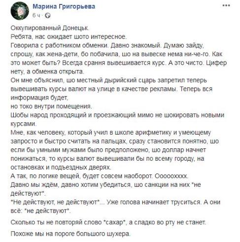 Захарченко изо всех сил пытается скрыть крах «ДНР», — местные жители