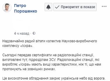 Подразделения ВСУ получили от Порошенко новое высокоточное оборудование