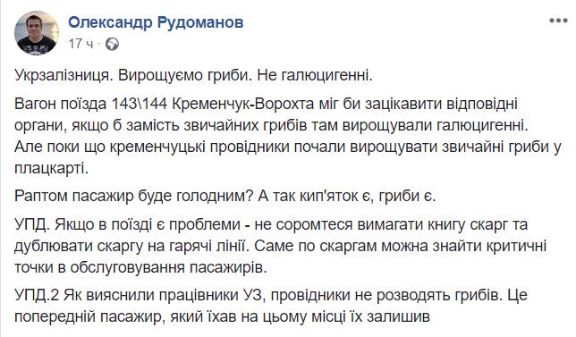 «Обед за 95 гривен можно не брать»: сеть возмутили «деликатесы» в поезде «Укрзализныци»
