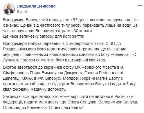 Денисова сообщила об угрозе для жизни Балуха, - подробности