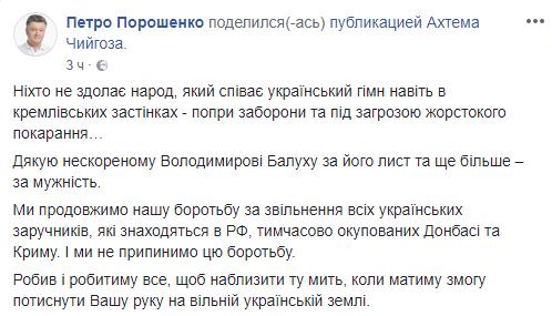 Петр Порошенко ответил на письмо политзаключенного Балуха