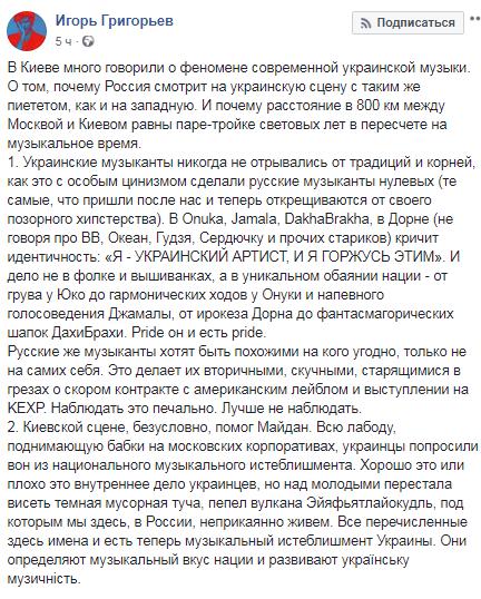 Известный российский журналист, музыкант и продюсер поблагодарил Украину: «Украина лучше России…»