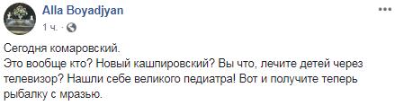 Сеть в ярости от заявления доктора Комаровского о военных действиях на Донбассе и рыбалке с Путиным