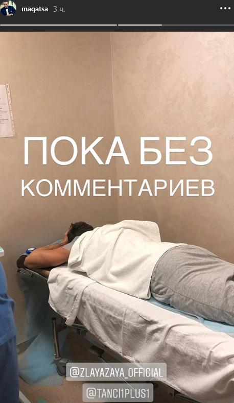 «Пока без комментариев»: еще один участник шоу «Танцы со звездами» получил серьезную травму