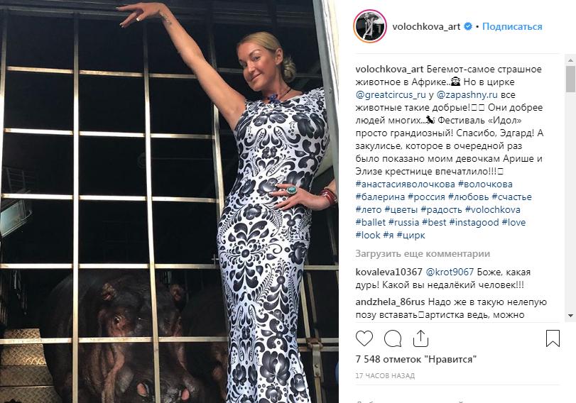 «Волочкова, ты че родом из городской свалки!»: российскую балерину жестко затравили за фото с бегемотом