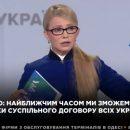 Совпадение? Форум Тимошенко опять транслируют только два телеканала – Медведчука и Портнова