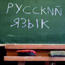 На Донбассе требуют отменить официальный статус русского языка