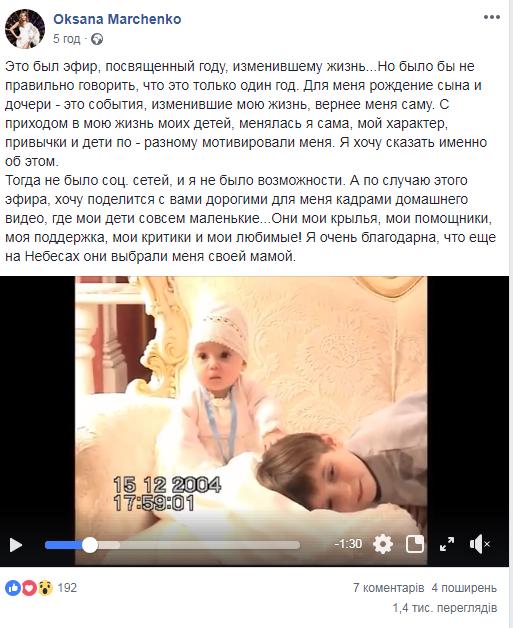 Марченко показала миру крестницу Владимира Путина: ведущая опубликовала в сети архивное видео