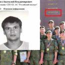 Россиянин «Руслан Боширов» имеет награду Героя России за Украину