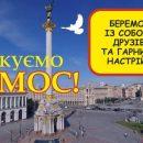 Завтра на Майдане будут пить кагор и праздновать получение томоса
