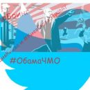 #КиевСбилБоинг  — Twitter опубликовал флешмобы российских троллей