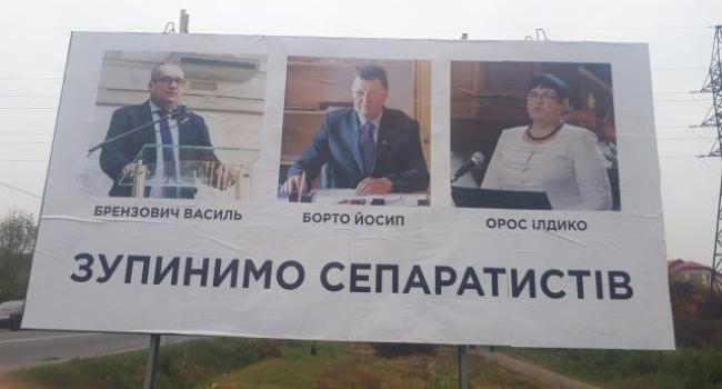 «Очередная спецоперация ФСБ»: На Закарпатье появились антивенгерские билборды
