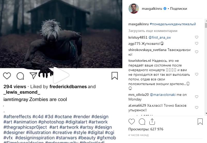 «Зачем таким себя на людях показывать»: Максим Галкин напугал своих поклонников новым постом в Инстаграм