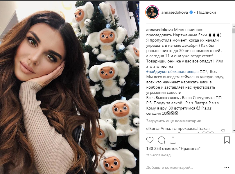 «Меня начинают преследовать»: Анна Седокова обратилась к своим подписчикам за советом