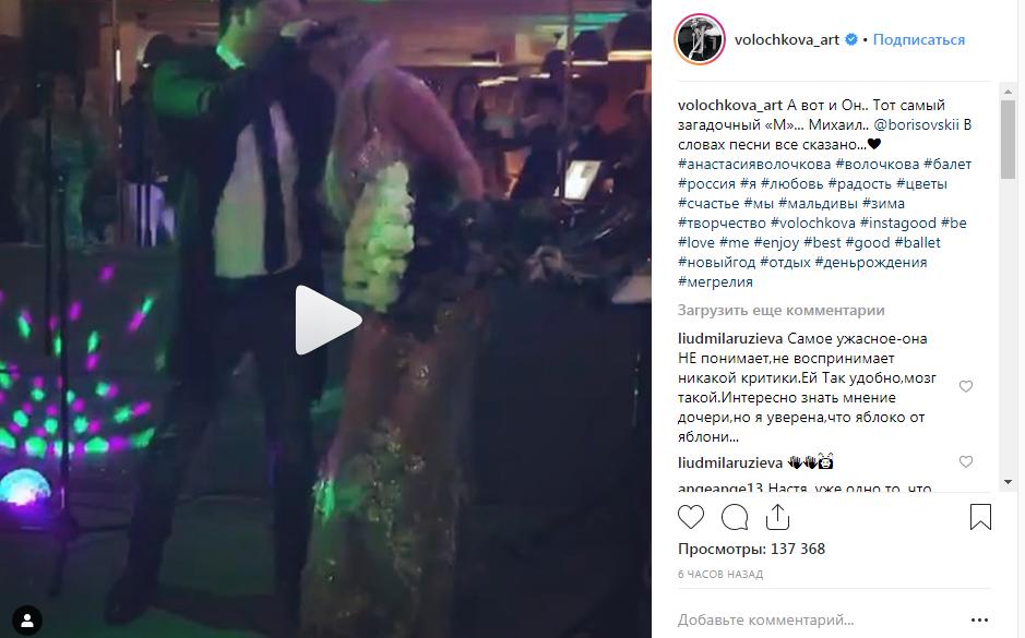 «А вот и Он, тот самый загадочный «М»»: Анастасия Волочкова показала своего нового любовника, опубликовав совместное видео и назвав его имя