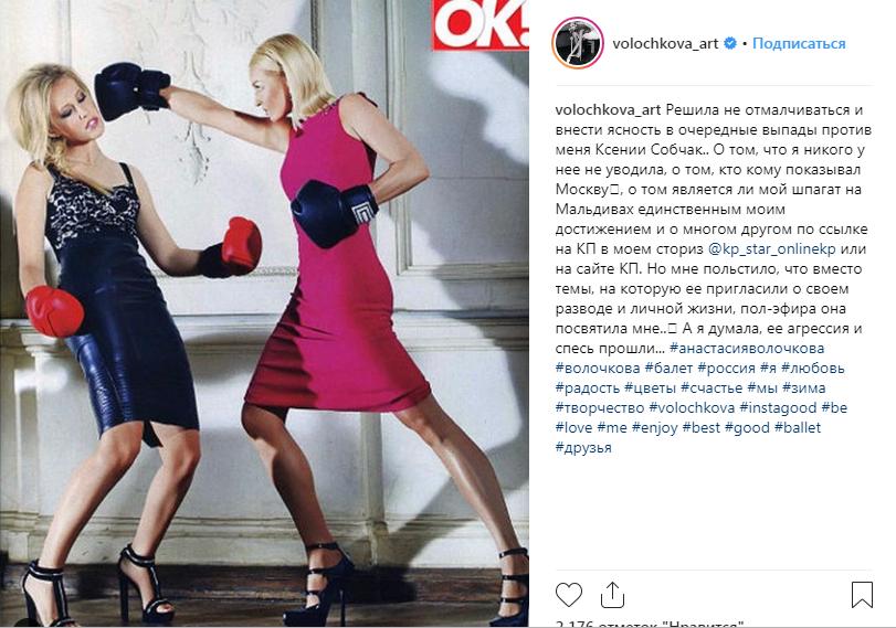 «Решила не отмалчиваться и внести ясность»: Волочкова высказалась об интервью Собчак