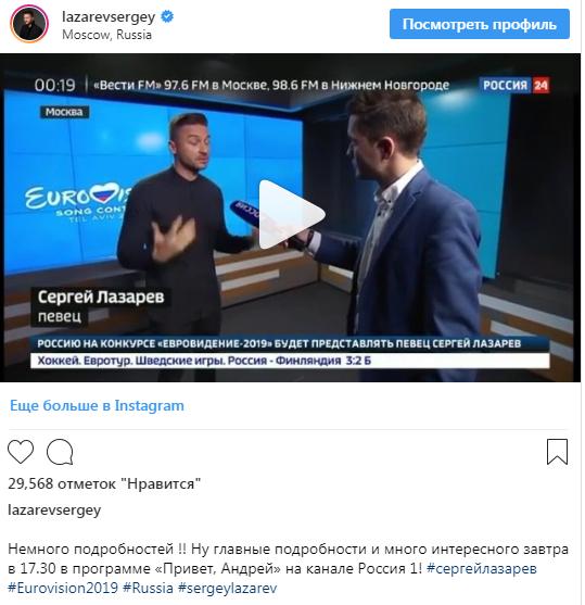 «Такого Лазарева в Европе еще не видели»: певец впервые прокомментировал свое участие в песенном конкурсе Евровидение-2019