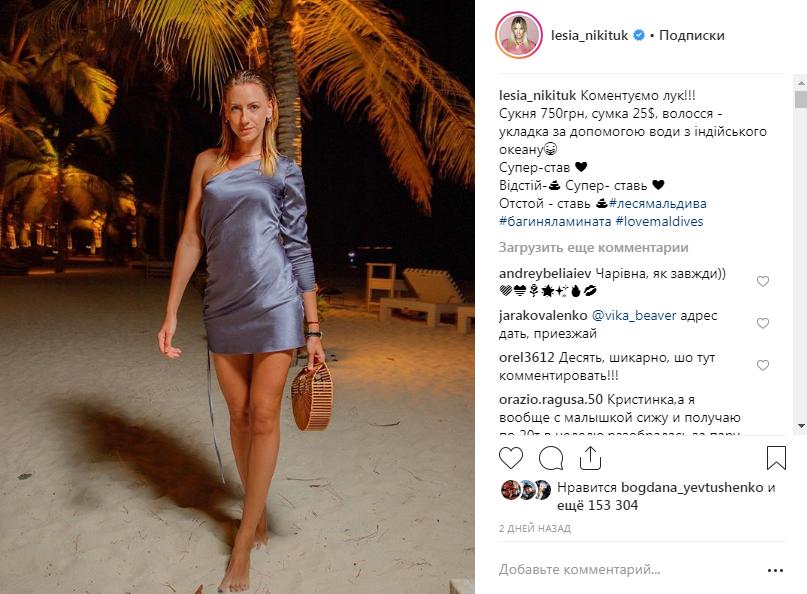 «У тебя очень красивая фигура!» Леся Никитюк назвала стоимость платья, в котором она отдыхала на Мальдивах