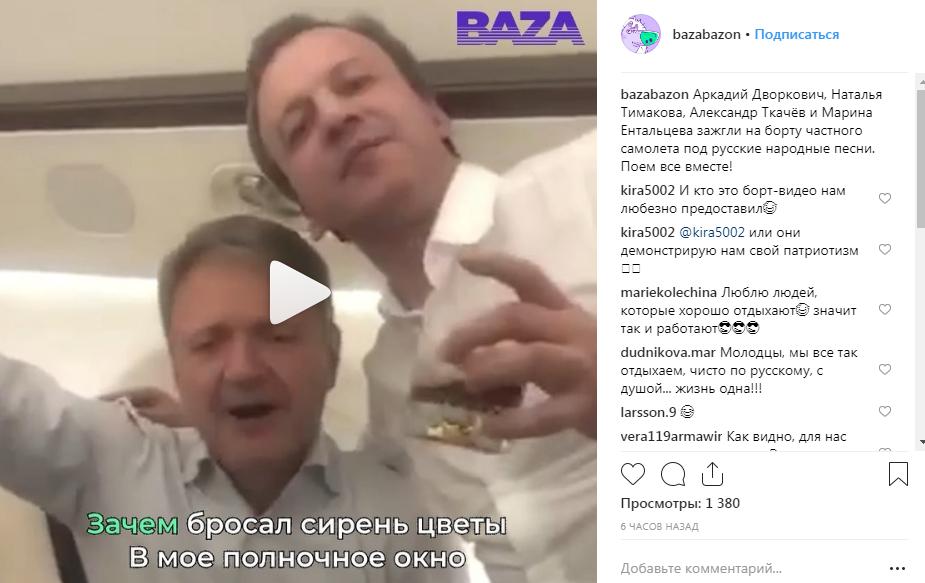 «Жизнь у них удалась! За наш, господа, счет»: в сеть попало видео с пьяными российскими чиновниками в приватном самолете