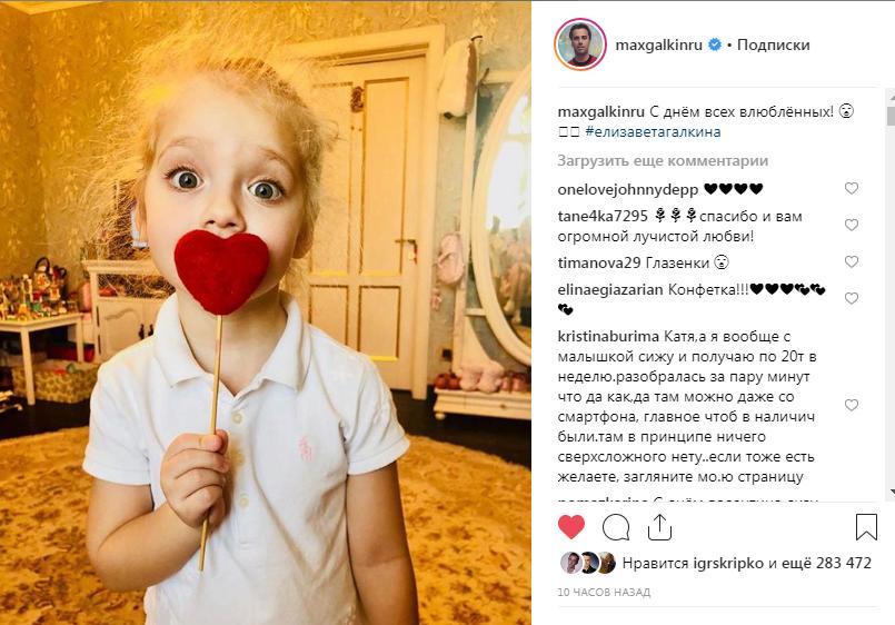 «Куколка!» Максим Галкин умилил сеть трогательным фото своей дочери с валентинкой