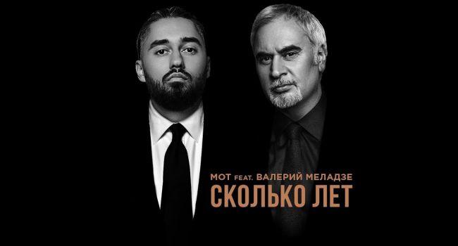 «Мощный дует! От их пения мурашки по телу»: Валерий Меладзе и Мот презентовали совместный клип на песню «Сколько лет»