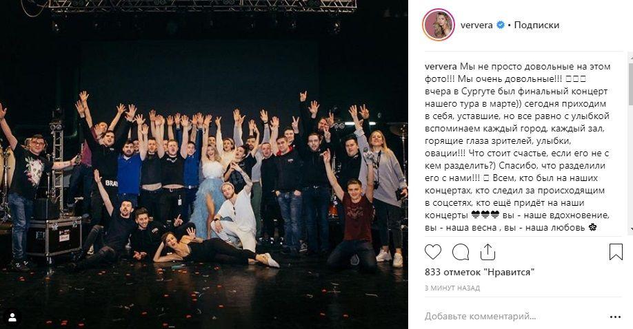 «Какие вы элегантные»: Вера Брежнева показала всю свою команду, которая работала над ее туром по РФ