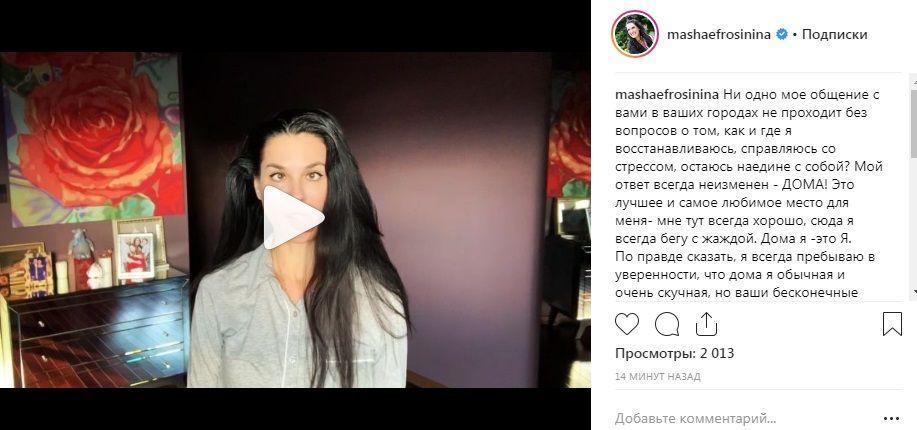 Маша Ефросинина рассказала, как ей удается справляться со стрессом, показав смешное домашнее видео