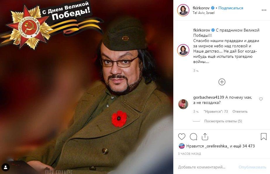 «Клоунада!» Филиппа Киркорова разнесли за его фото в пилотке и красным маком