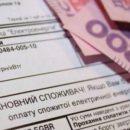 Новый закон о ЖКХ-услугах: в каком случае можно не платить?