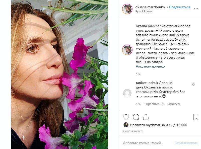 «Вы такая настоящая! И нежная!» Оксана Марченко восхитила сеть красивым фото в цветах