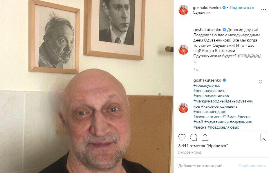 «Такой старый стал»: Гоша Куценко шокировал сеть изнеможенным видом