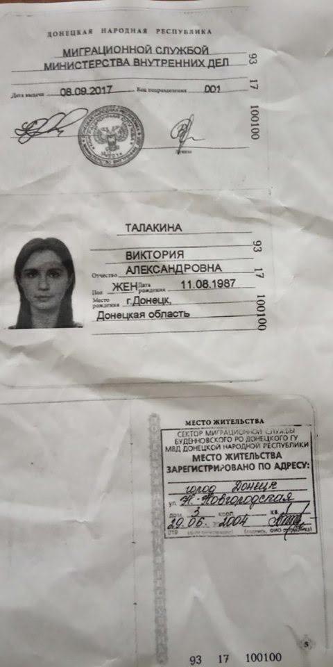 В сеть слили  фото документов главаря «ДНР» и его любовницы