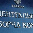 В Центризбиркоме раскритиковали Минэкономики, и потребовали внести изменения в законодательство