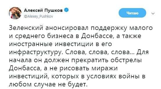 Пушков – Зеленскому: «Пока мы вас убиваем, никто вам денег не даст»