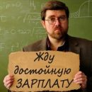 Гриневич обещает повысить зарплаты учителям