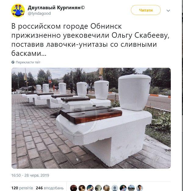 Одиозную пропагандистку Путина Скабееву в России «увековечили» при помощи унитазов